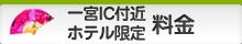 一宮IC付近ホテル限定料金